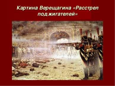 Картина Верещагина «Расстрел поджигателей»