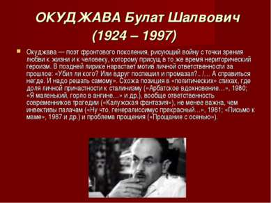 ОКУДЖАВА Булат Шалвович (1924 – 1997) Окуджава — поэт фронтового поколения, р...