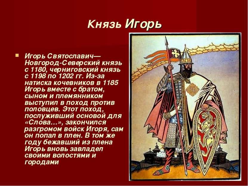 Князь Игорь Игорь Святославич— Новгород-Северский князь с 1180, черниговский ...
