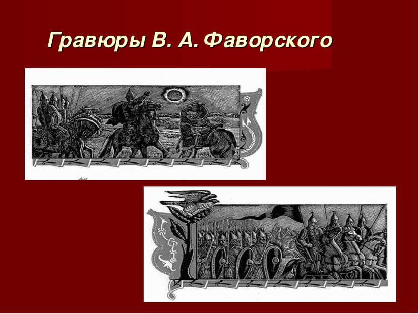 Гравюры В. А. Фаворского
