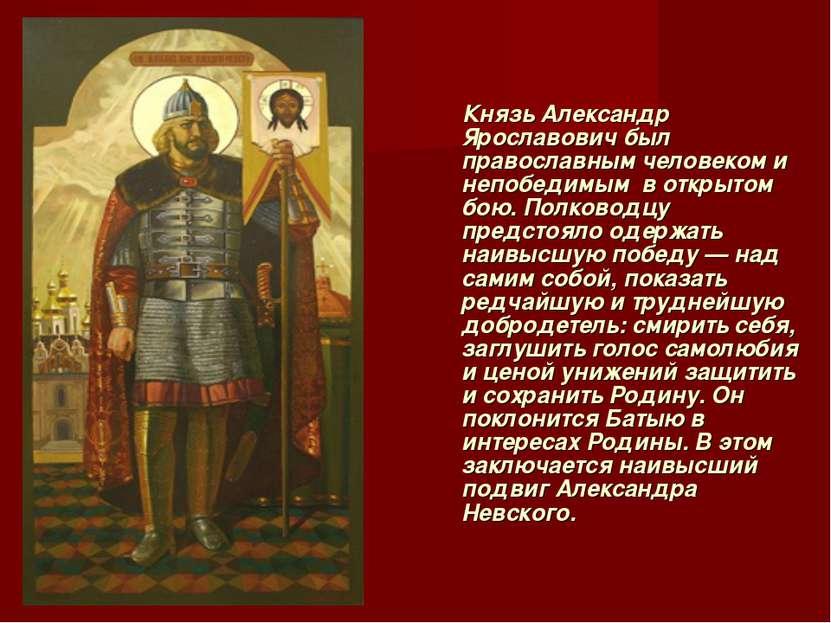 Князь Александр Ярославович был православным человеком и непобедимым в откры...
