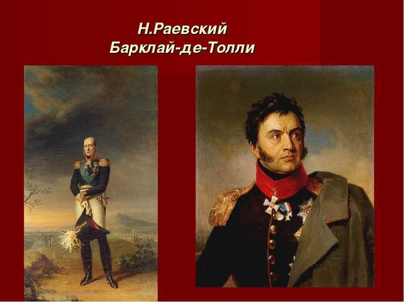 Н.Раевский Барклай-де-Толли