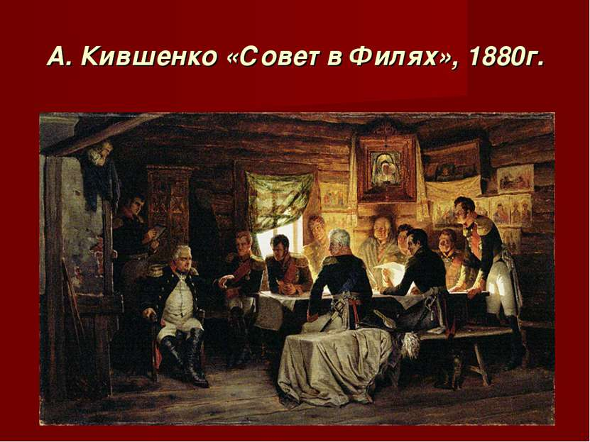 А. Кившенко «Совет в Филях», 1880г.