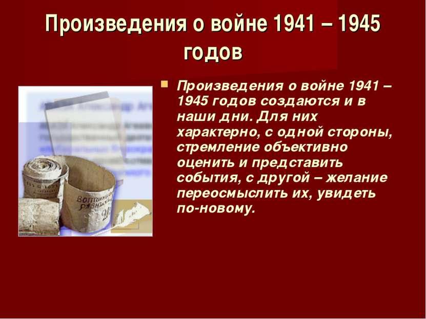 Произведения о войне 1941 – 1945 годов Произведения о войне 1941 – 1945 годов...
