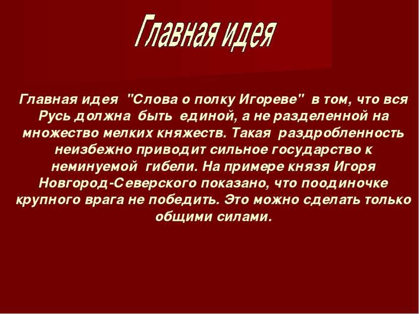 """Главная идея """"Слова о полку Игореве"""" в том, что вся Русь должна быть един..."""