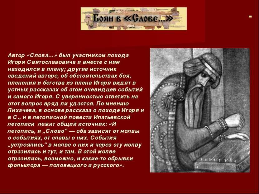 Автор «Слова…» был участником похода Игоря Святославовича и вместе с ним нахо...
