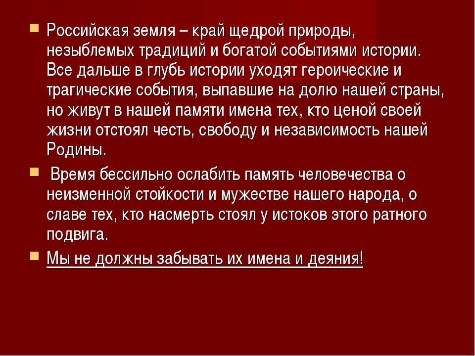 Российская земля – край щедрой природы, незыблемых традиций и богатой события...
