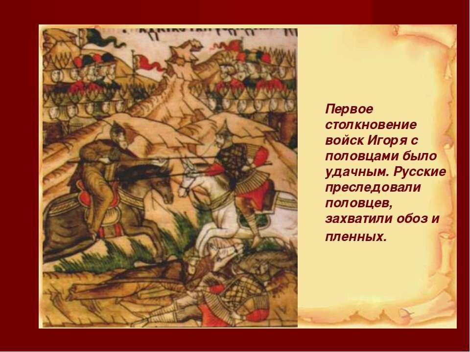 Первое столкновение войск Игоря с половцами было удачным. Русские преследовал...