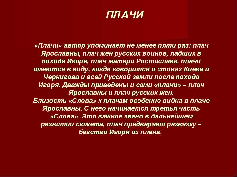 «Плачи» автор упоминает не менее пяти раз: плач Ярославны, плач жен русских в...