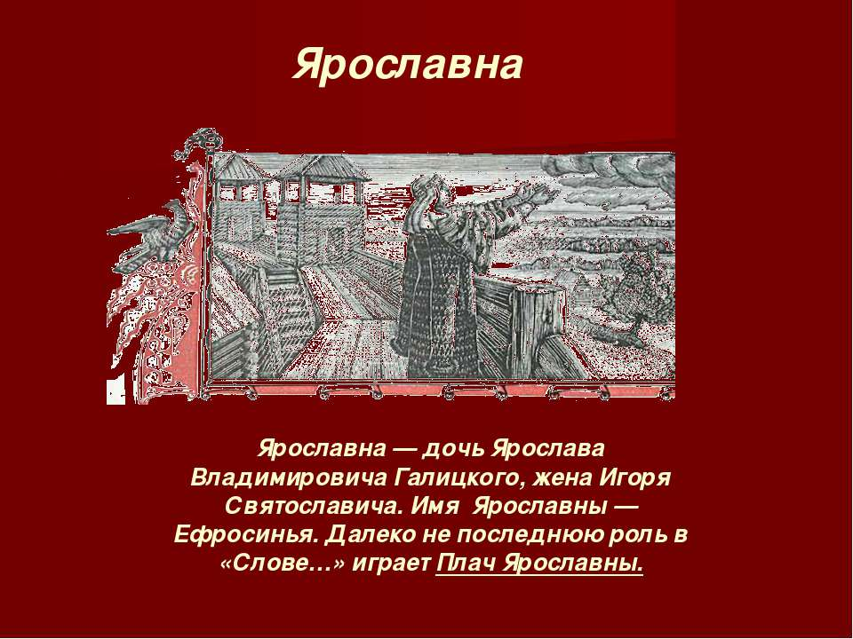 Ярославна Ярославна — дочь Ярослава Владимировича Галицкого, жена Игоря Свято...