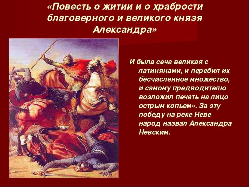 «Повесть о житии и о храбрости благоверного и великого князя Александра» И бы...