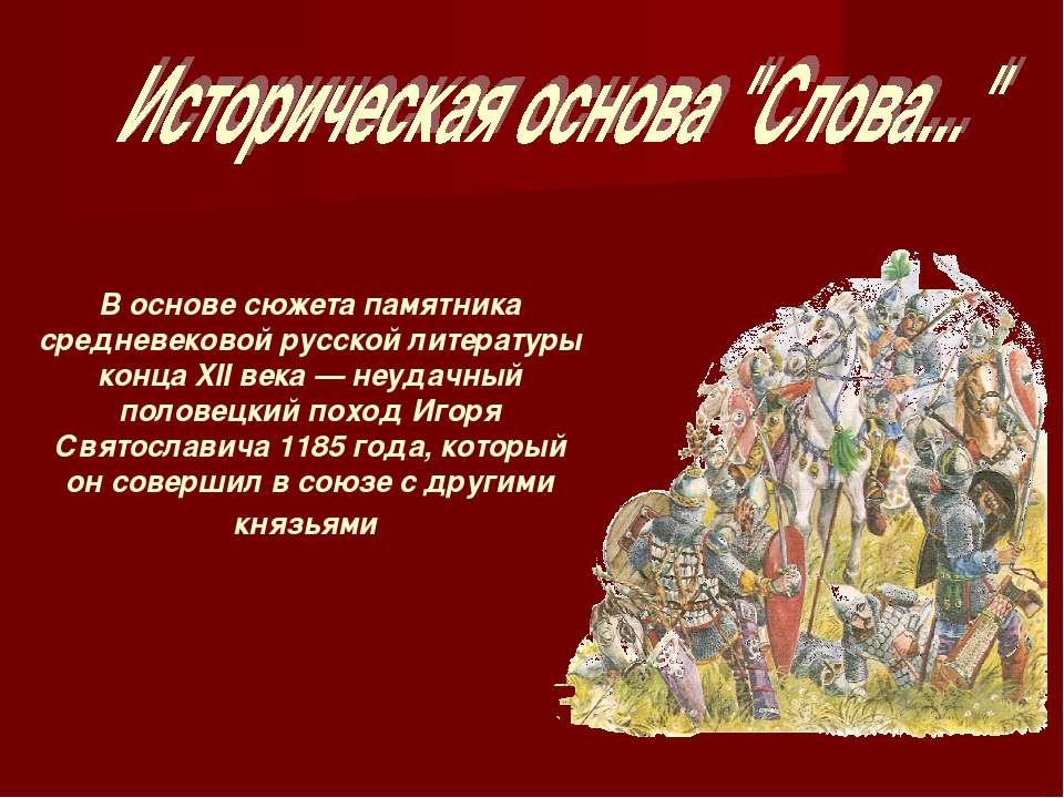 В основе сюжета памятника средневековой русской литературы конца XII века — н...