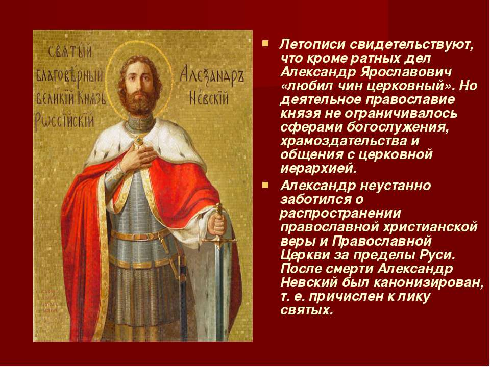 Летописи свидетельствуют, что кроме ратных дел Александр Ярославович «любил ч...