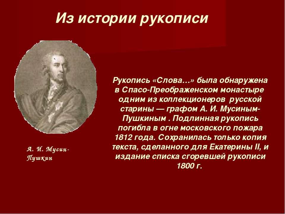 Из истории рукописи А. И. Мусин-Пушкин Рукопись «Слова…» была обнаружена в Сп...