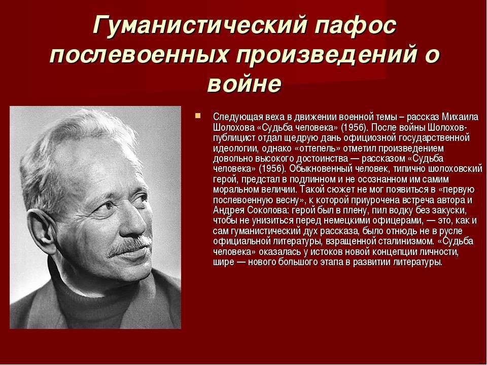 Гуманистический пафос послевоенных произведений о войне Следующая веха в движ...