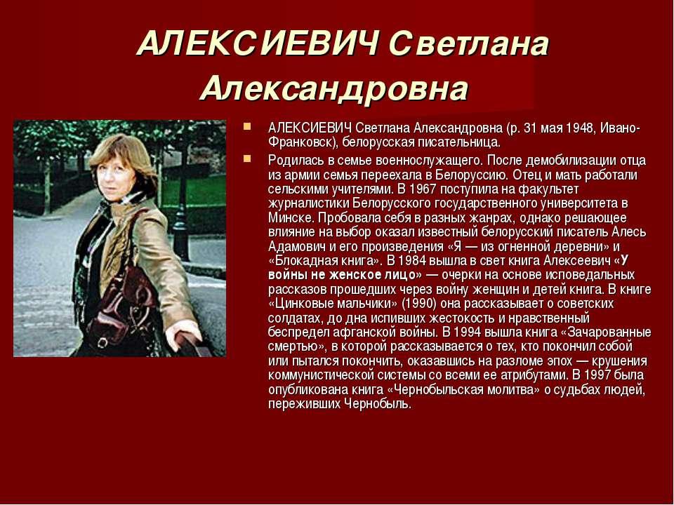 АЛЕКСИЕВИЧ Светлана Александровна АЛЕКСИЕВИЧ Светлана Александровна (р. 31 ма...