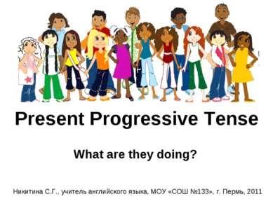 Present Progressive Tense What are they doing? Никитина С.Г., учитель английс...