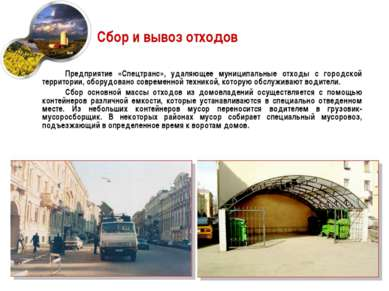 Сбор и вывоз отходов Предприятие «Спецтранс», удаляющее муниципальные отходы ...