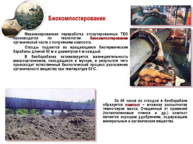 Биокомпостирование Механизированная переработка отсортированных ТБО производи...