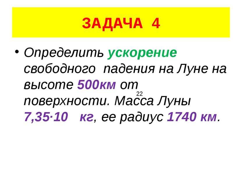 ЗАДАЧА 4 Определить ускорение свободного падения на Луне на высоте 500км от п...