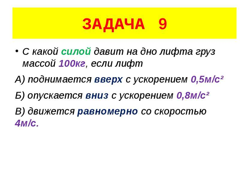 ЗАДАЧА 9 С какой силой давит на дно лифта груз массой 100кг, если лифт А) под...