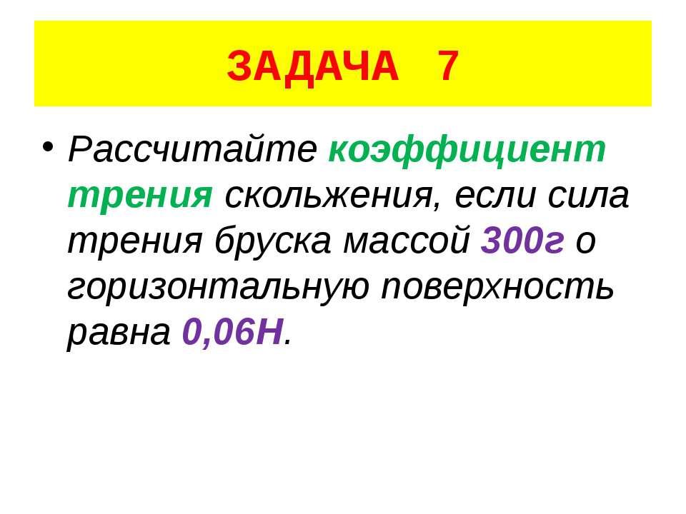 ЗАДАЧА 7 Рассчитайте коэффициент трения скольжения, если сила трения бруска м...