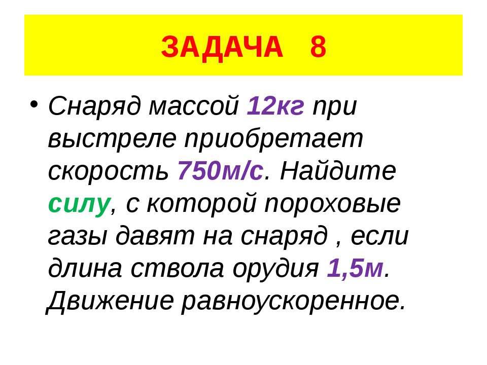 ЗАДАЧА 8 Снаряд массой 12кг при выстреле приобретает скорость 750м/с. Найдите...