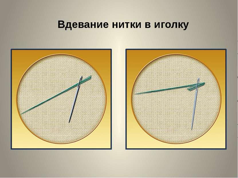 Вдевание нитки в иголку