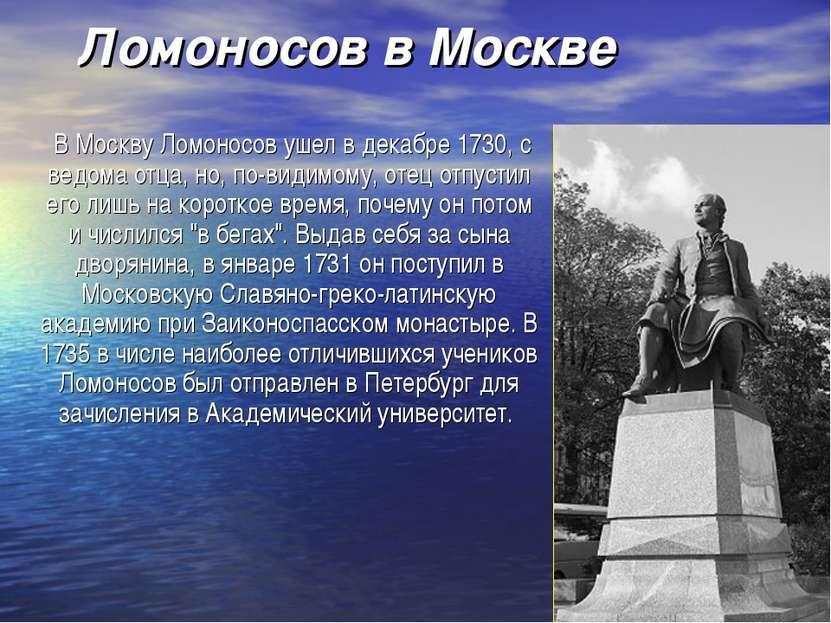 Ломоносов в Москве В Москву Ломоносов ушел в декабре 1730, с ведома отца, но,...