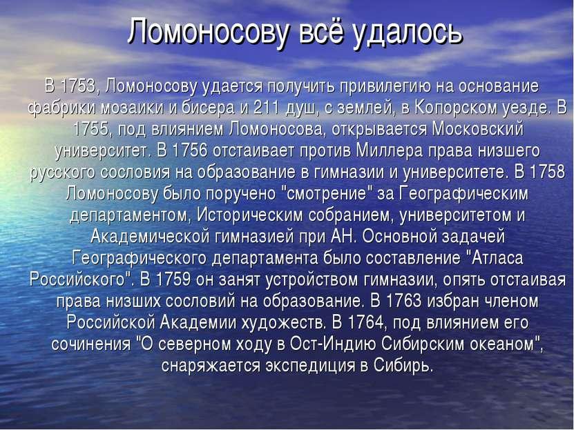 Ломоносову всё удалось В 1753, Ломоносову удается получить привилегию на осно...