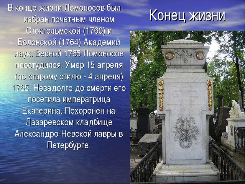 Конец жизни В конце жизни Ломоносов был избран почетным членом Стокгольмской ...