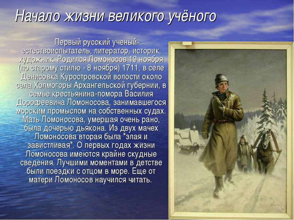 Начало жизни великого учёного Первый русский ученый-естествоиспытатель, литер...