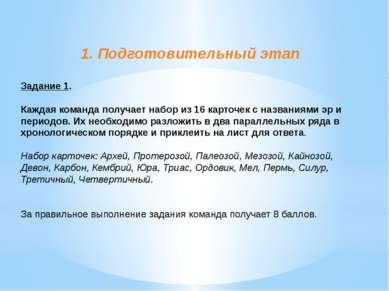 1. Это время называют периодом рыб, т.к. его характеризует появление рыб всех...
