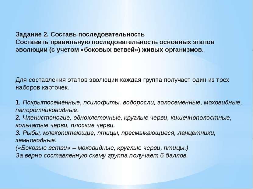 Задание 2. Составь последовательность Составить правильную последовательность...