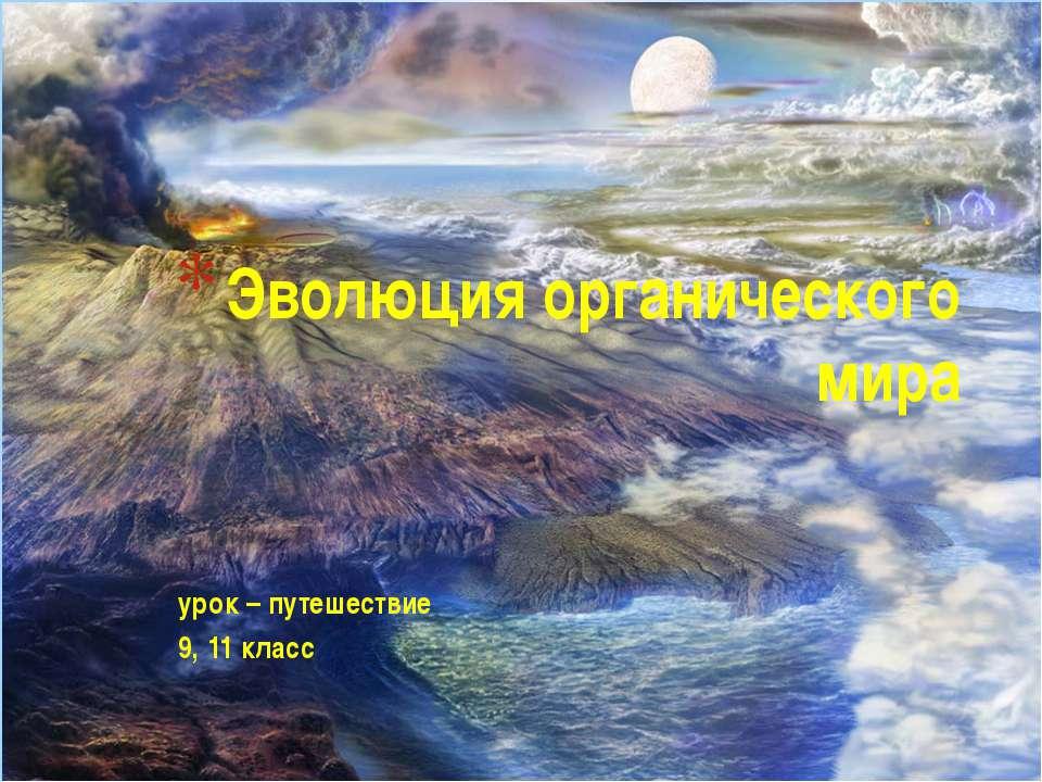 урок – путешествие 9, 11 класс Эволюция органического мира