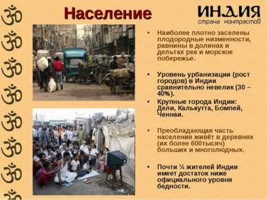Население Наиболее плотно заселены плодородные низменности, равнины в долинах...