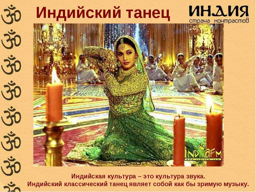 Индийский танец Индийская культура – это культура звука. Индийский классическ...