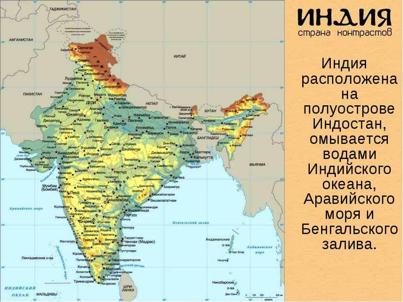 Индия расположена на полуострове Индостан, омывается водами Индийского океана...