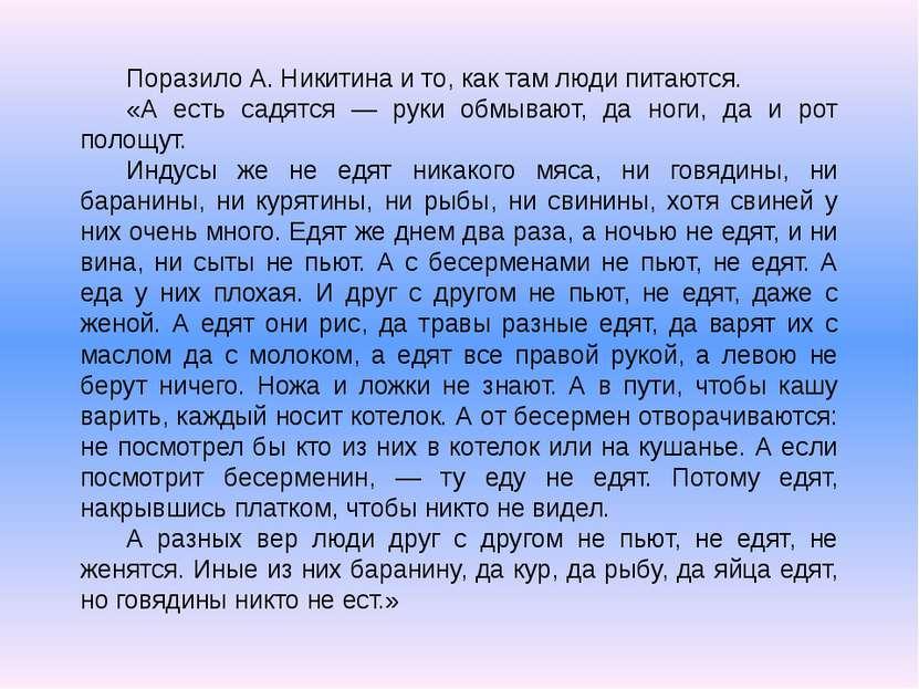 Поразило А. Никитина и то, как там люди питаются. «А есть садятся — руки обмы...