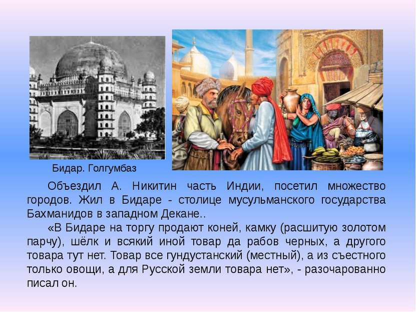 Объездил А. Никитин часть Индии, посетил множество городов. Жил в Бидаре - ст...