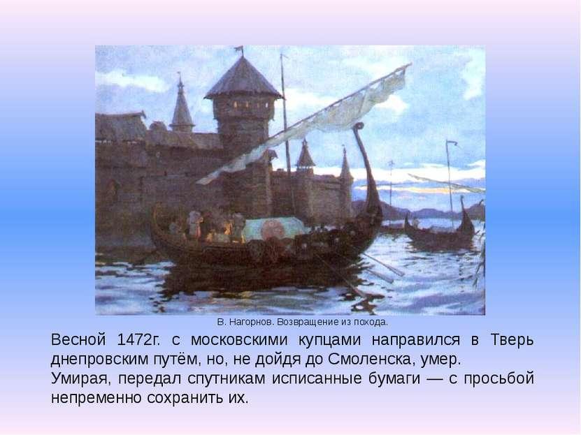 В. Нагорнов. Возвращение из похода. Весной 1472г. с московскими купцами напра...