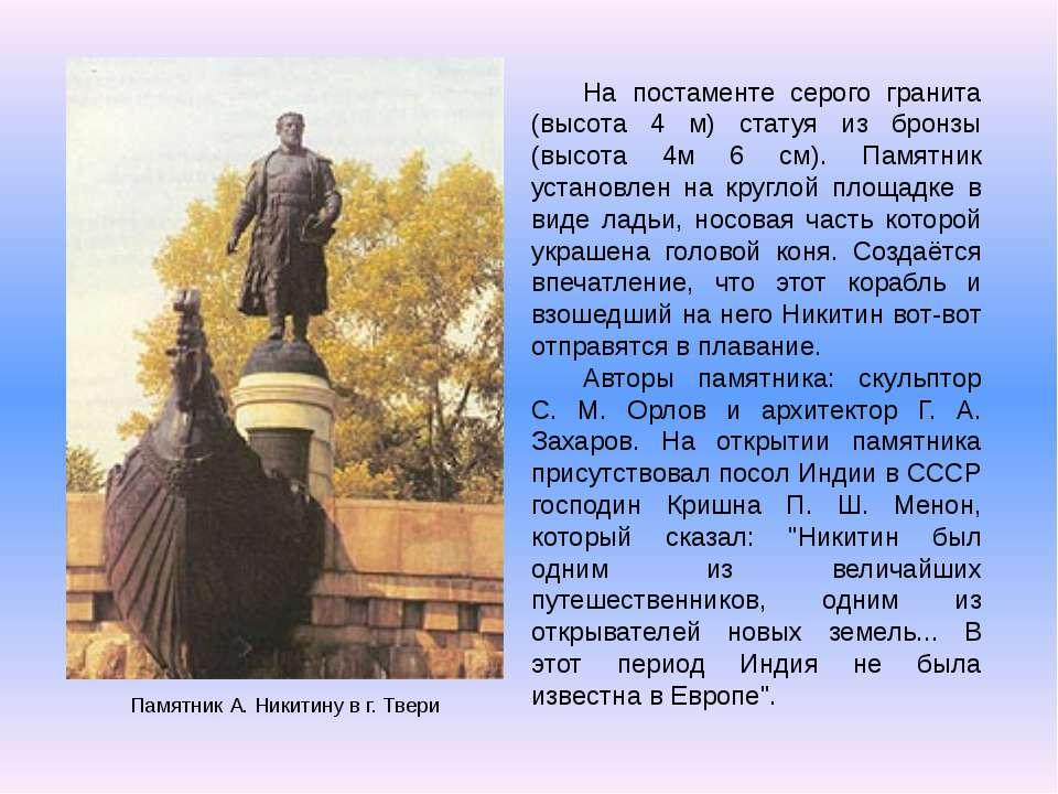 На постаменте серого гранита (высота 4 м) статуя из бронзы (высота 4м 6 см). ...