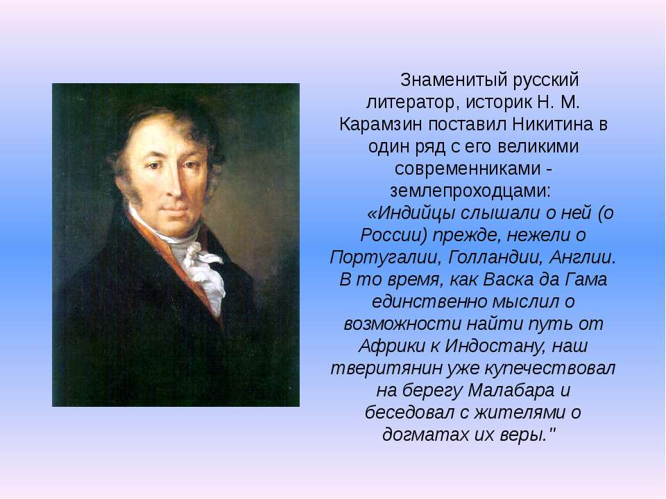 Знаменитый русский литератор, историк Н. М. Карамзин поставил Никитина в один...