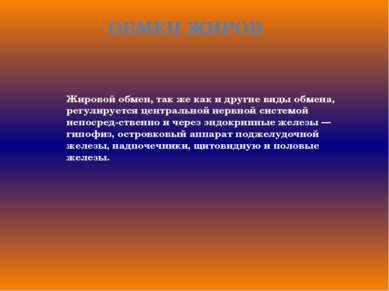 ОБМЕН ЖИРОВ Жировой обмен, так же как и другие виды обмена, регулируется цент...