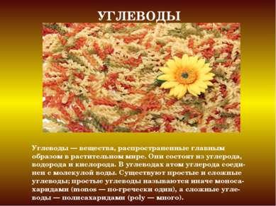 УГЛЕВОДЫ Углеводы — вещества, распространенные главным образом в растительном...