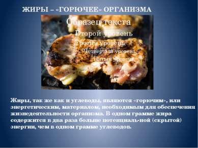 Жиры, так же как и углеводы, являются «горючим», или энергетическим, материал...