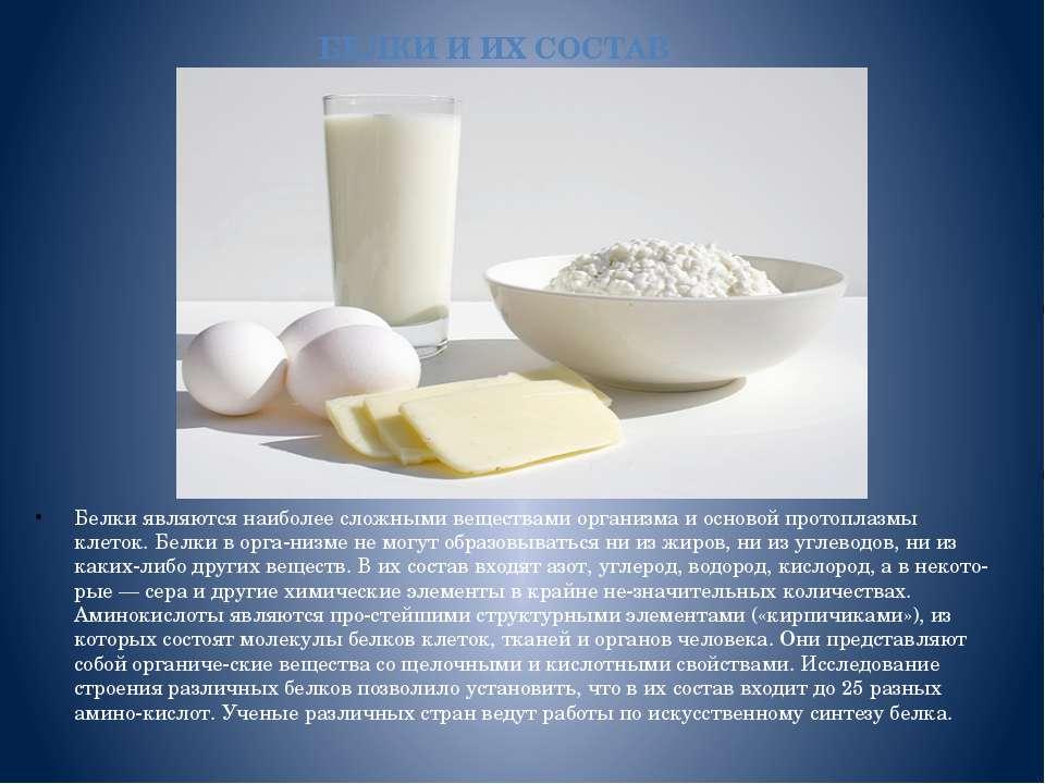 Белки являются наиболее сложными веществами организма и основой протоплазмы к...