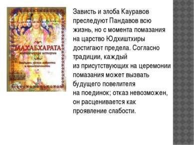 Зависть излоба Кауравов преследуют Пандавов всю жизнь, носмомента помазани...