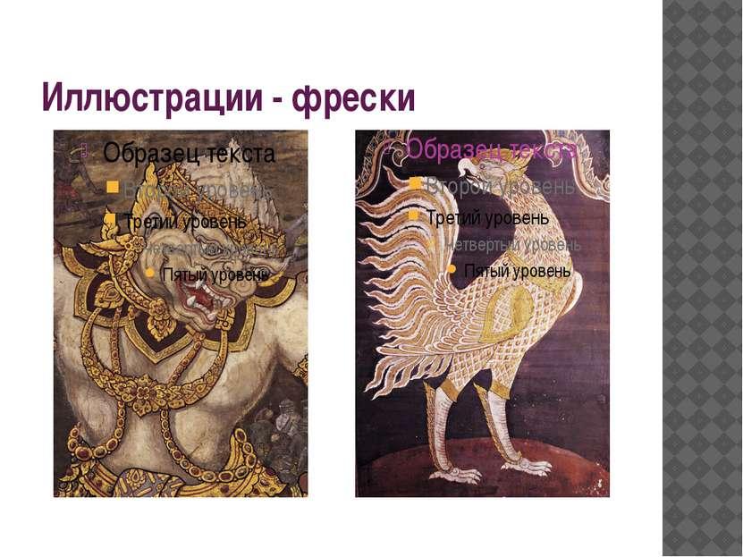 Иллюстрации - фрески