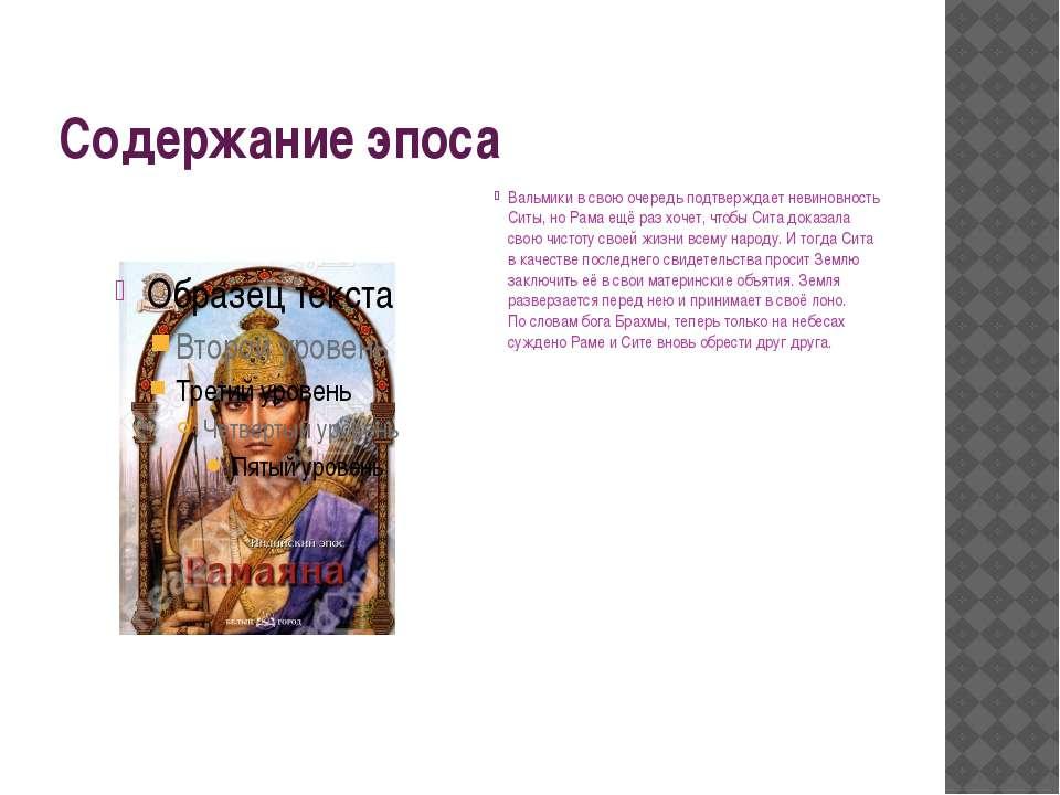 Содержание эпоса Вальмики всвою очередь подтверждает невиновность Ситы, ноР...
